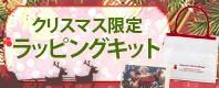 クリスマスギフト2019