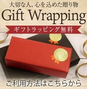 GIFT WRAPPING ギフトラッピング無料!