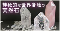 神秘的な世界各地の天然石