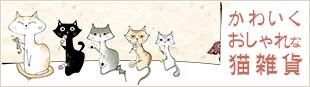 かわいくおしゃれな猫雑貨