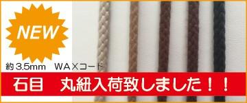 石目編み丸紐