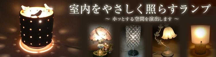 照明ランプ