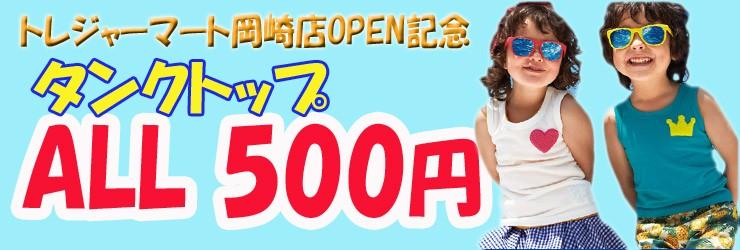 タンクトップ500円セール