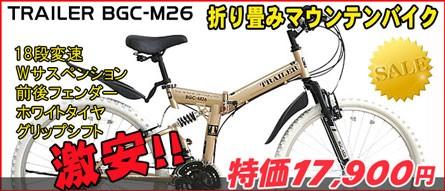 bgc-m26バナー