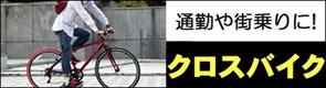 カテゴリクロスバイク