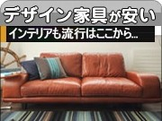 インテリア【家具】