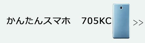 705kc