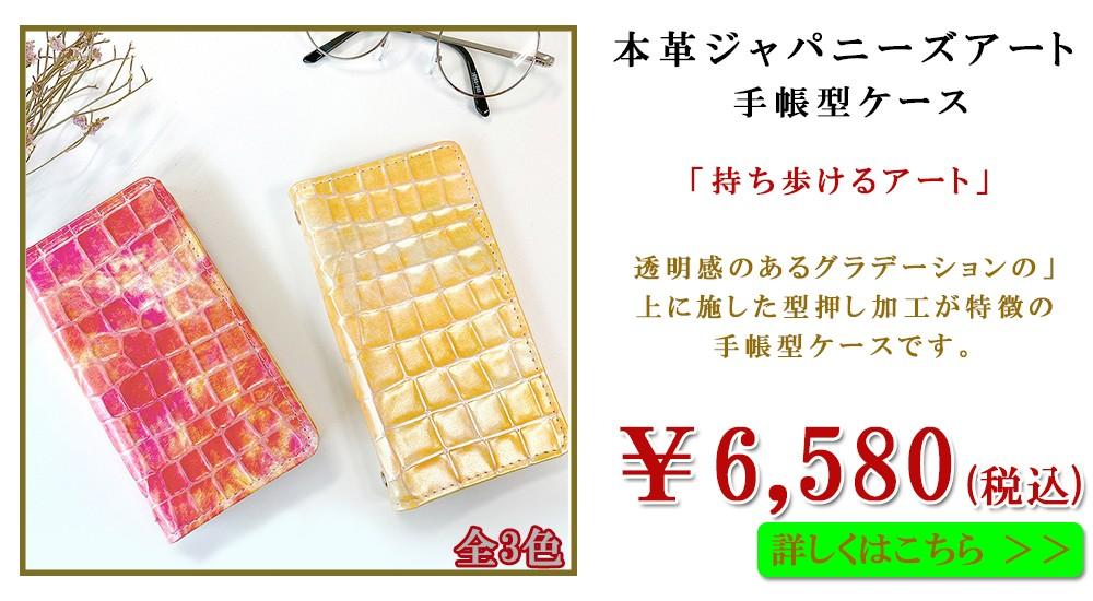 """本革ジャパニーズアート"""""""