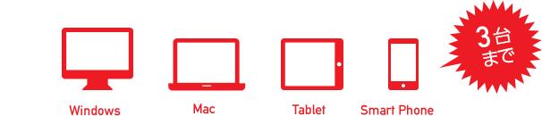 Windows、Mac、タブレット、スマートフォンの内3台まで守る
