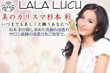 【正規品メーカー1保証付】LALA LUCU ララルーチュ コアパルス美顔器