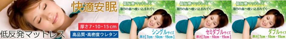 低反発マットレス 快適安眠ならコレ!
