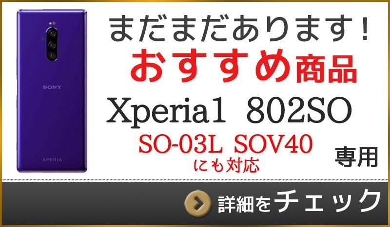 802SOはコチラ