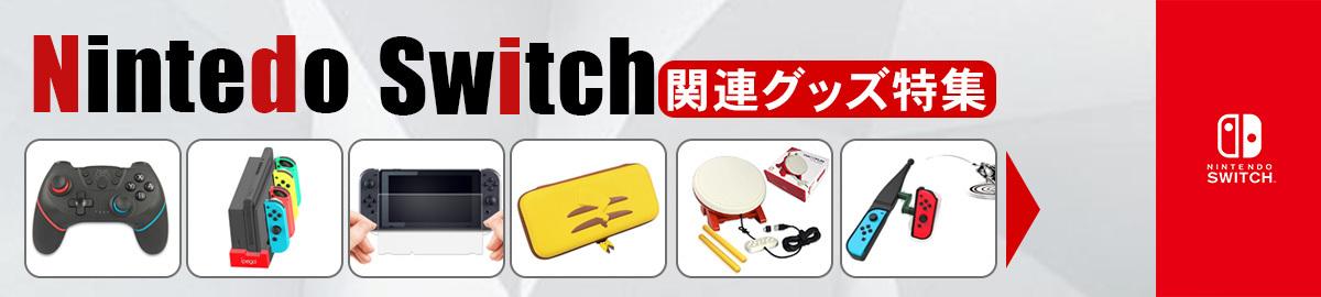 Switch周辺商品