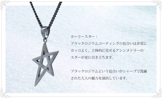 ルビーモード ホーリースターペンダント holy star pendant