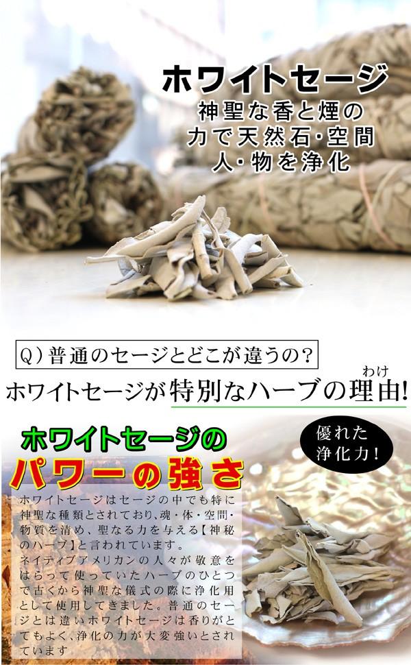 神聖な香と煙の力で天然石・空間・人・物を浄化