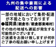 九州集中豪雨の配送遅延のお知らせ
