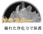 パワーストーン,天然石のクラスター