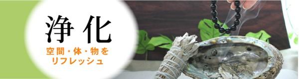 浄化トップバナー,浄化イメージ写真