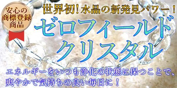 世界初!水晶の新発見パワー ゼロフィールドクリスタル