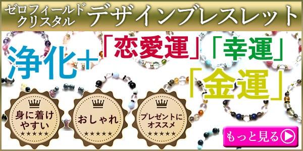 浄化+「恋愛運」「幸運」「金運」 ゼロフィールドクリスタルデザインブレスレット