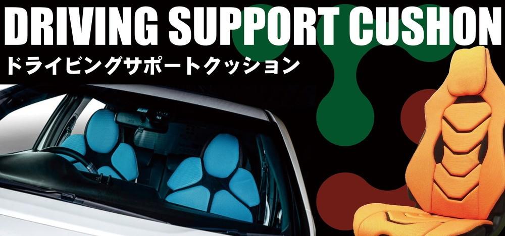 ドライビングサポートクッション