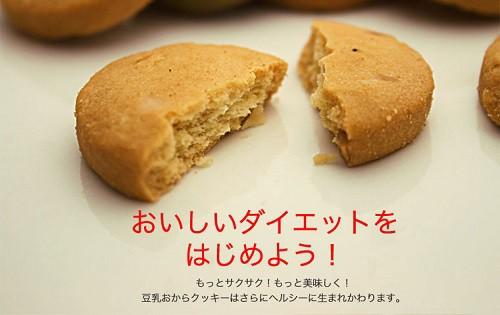 NEW豆乳おからゼロクッキー10種