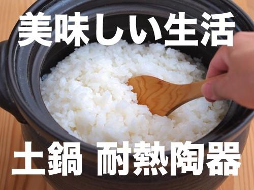 炊飯土鍋 かまど炊きご飯