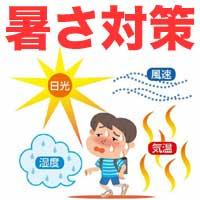 熱さ熱中症対策特集