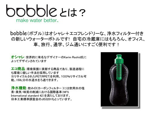 bobble make water better review