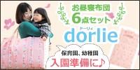 お昼寝布団6点セット【dorlie】ドーリィ/ 丸洗いOK 手提げバッグ付き 保育園 幼稚園 通園