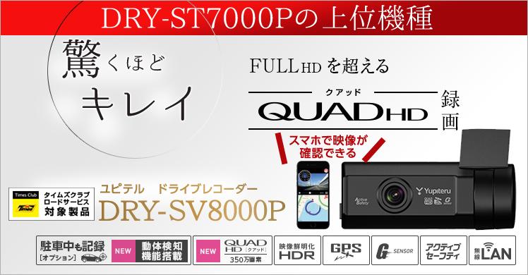 ドライブレコーダー SN-SV8000P