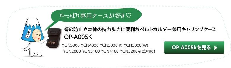 キャリングケースOP-A005K