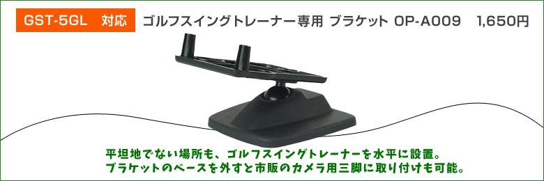 ユピテル ゴルフスイングトレーナーGST-5GL対応 ユピテル スイングトレーナー用 角度調整ブラケット OP-A009