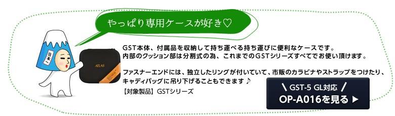 ユピテル ゴルフスイングトレーナー GST-5 GL対応 ユピテル スイングトレーナー用 セミハードケース OP-A016