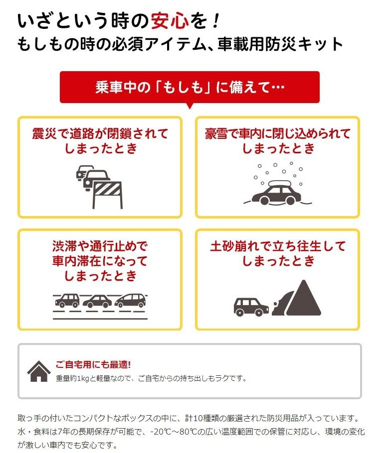 YUPITERU(ユピテル) 車載用防災キット CEK-01