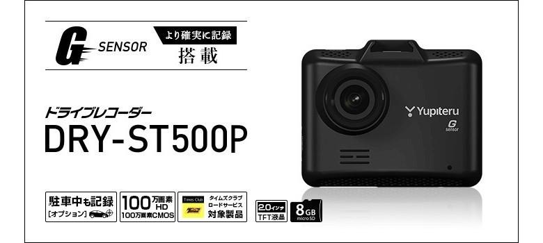 ユピテル ドライブレコーダー DRY-ST500P