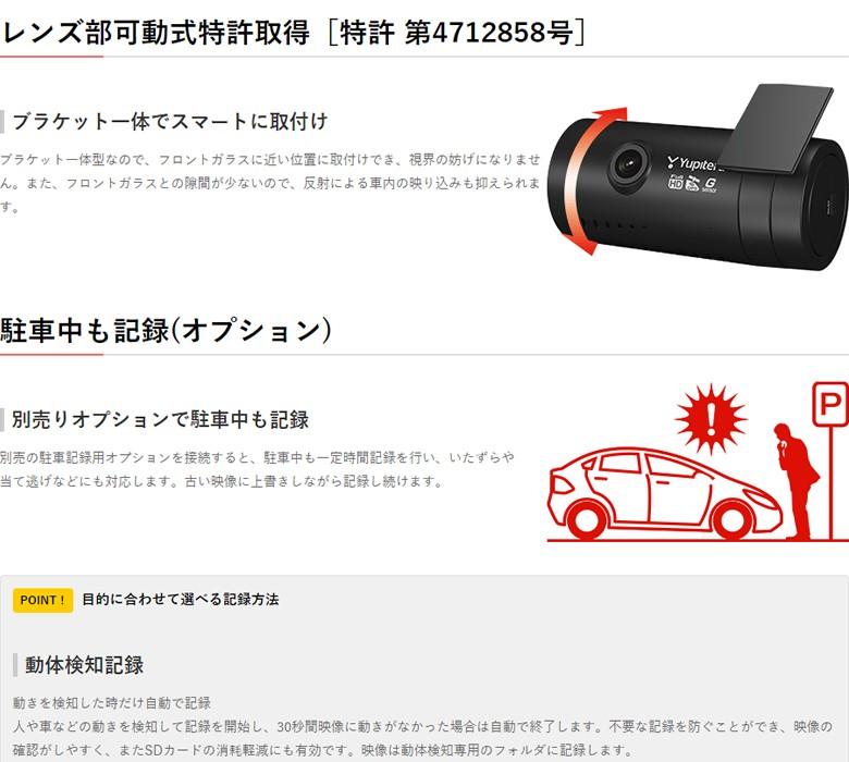 ユピテル ドライブレコーダー DRY-SV2050dP