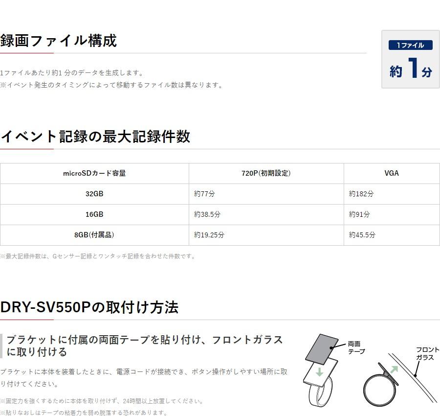 ユピテル ドライブレコーダー DRY-SV550P
