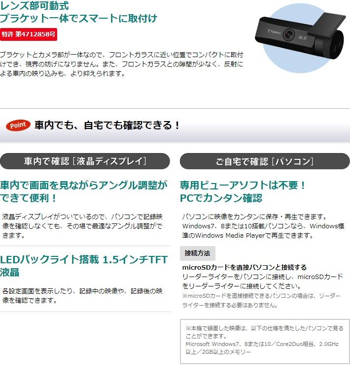 YUPITERU(ユピテル) ドライブレコーダー DRY-V2