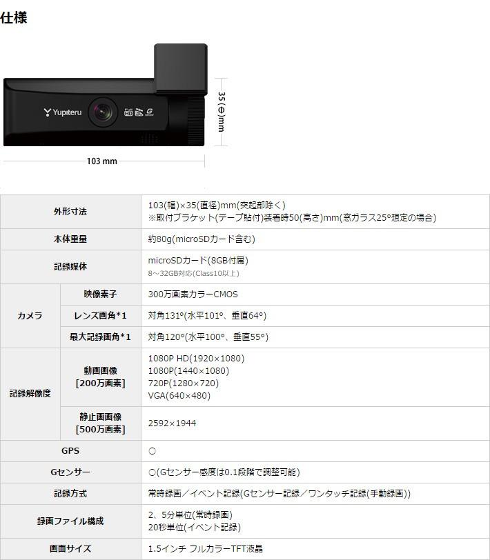 ユピテル ドライブレコーダー DRY-WiFiV3c
