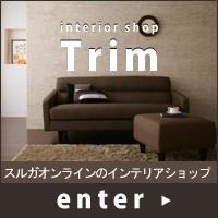 インテリアショップTrim オープン記念クーポン配布中!