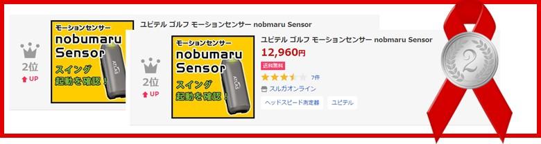 ユピテル ゴルフ モーションセンサー nobmaru Sensor
