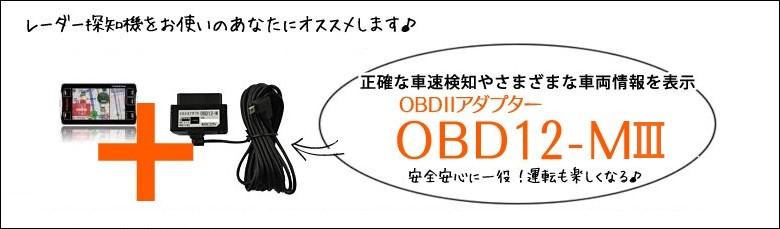 ユピテル OBDIIアダプター OBD12-MIII