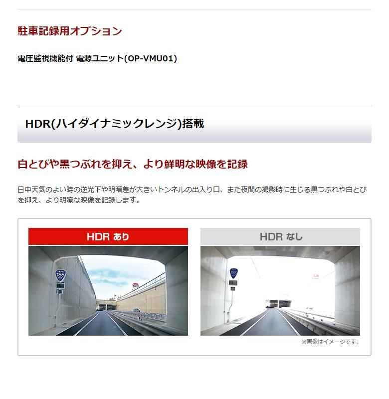 YUPITERU(ユピテル) ドライブレコーダー SN-HQ90d