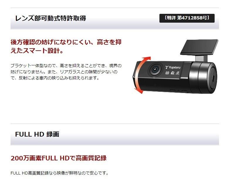 ユピテル リア専用ドライブレコーダー SN-R11