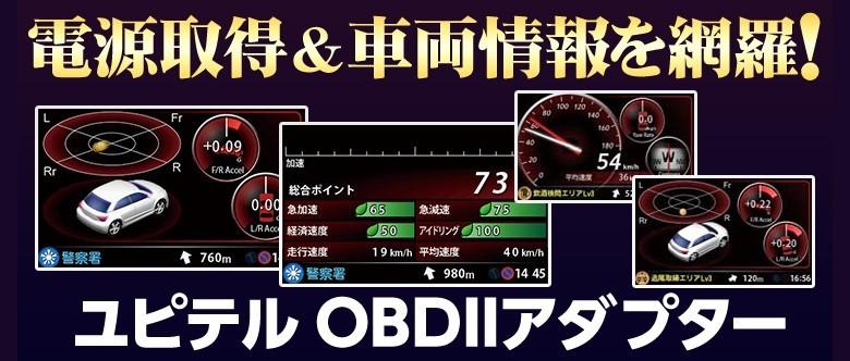電源はこれ一つでOK!車両情報を網羅できる!ユピテル OBDIIアダプター