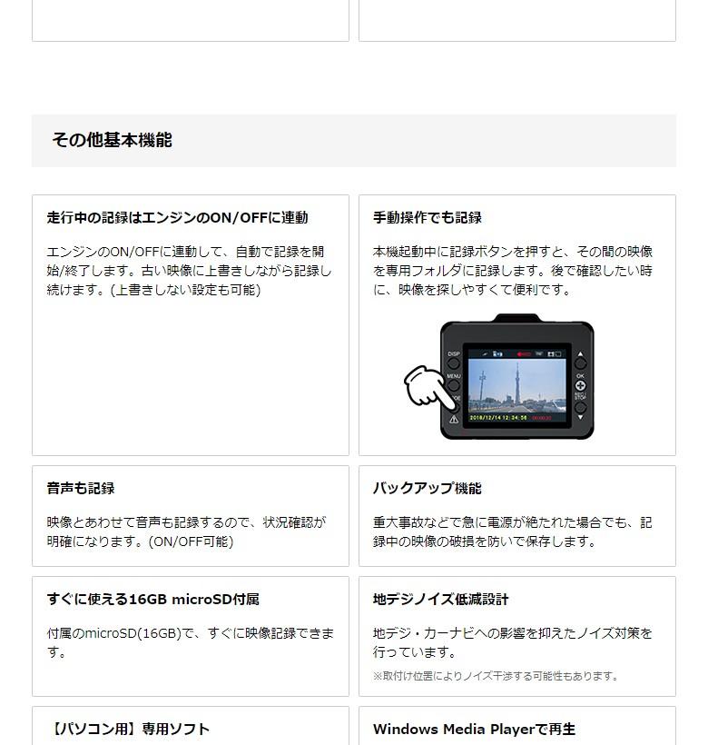 ユピテル ドライブレコーダー WDT600