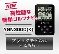 新発売!ゴルフナビ YGN3000(K)
