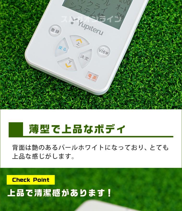 ユピテル ゴルフナビ YGN3000(W)
