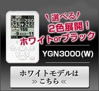新発売!ゴルフナビ YGN3000(W)